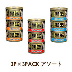 TCG支援物資 黒缶3P×3パックアソート