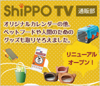 ShippoTV通販部